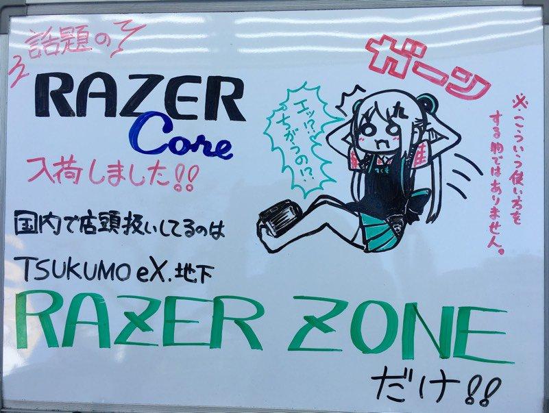 アキバ ツクモeX B1FのRAZERコーナーすごいな。Coreもbladeも置いてある https://t.co/pORHbvme7K