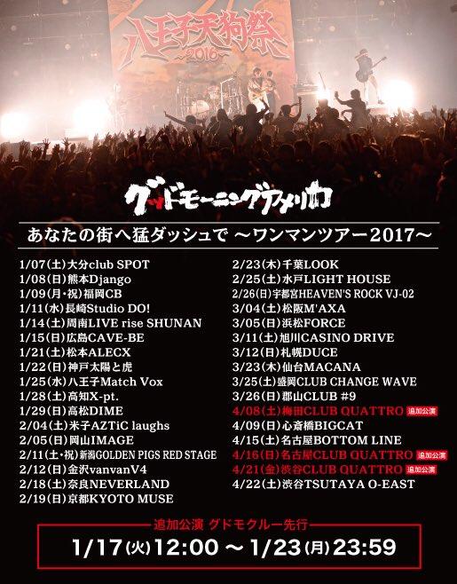 【本日ワンマンツアー7ヶ所目】 会場:松本ALECX OPEN 17:30 START 18:00 …