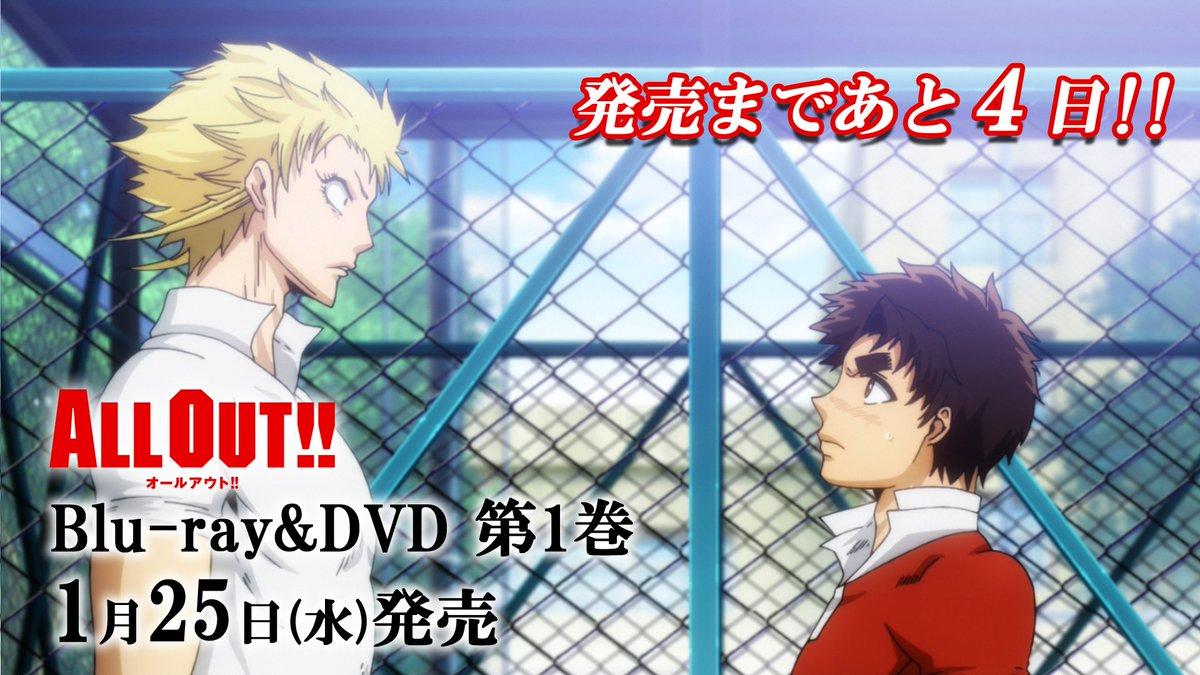 """【発売4日前】「ALL OUT!!」BD&DVD第1巻発売まであと4日!! 初回限定版特典には、""""第…"""