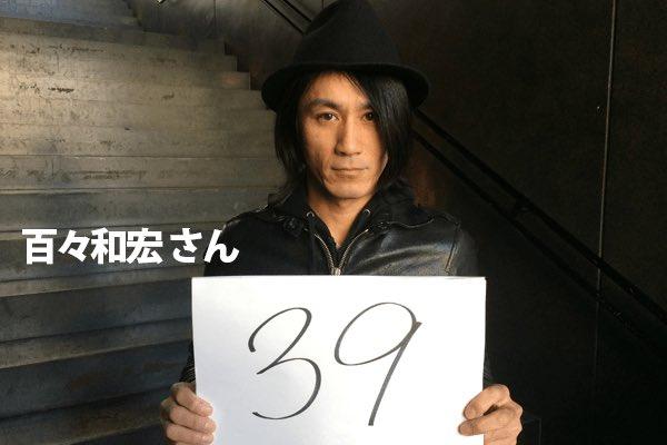 【武道館まであと39日!】 by 百々和宏さん