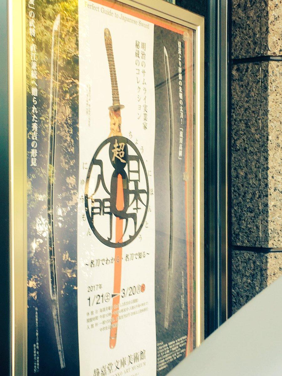 今日から静嘉堂文庫で公開の超日本刀入門展見に来たんだけどおおおお やばいよこれは絶対審神者来たほうがいいと思うよ 刀の本当に基本的な鑑賞の仕方を教えてくれるんだけど…それだけじゃなくて展示されてる刀のラインナップがドンピシャ過ぎる…