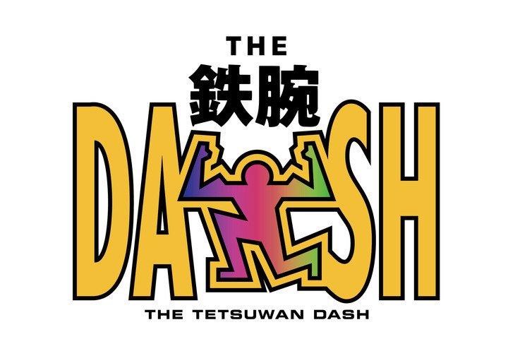 """TOKIO:山口達也が""""最高ランク""""の絶滅危惧種発見 「鉄腕DASH」2時間SP https://t.co/BbRRFcKWc3 https..."""