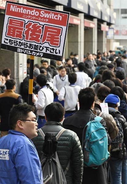 Nintendo #Switch 予約開始 #任天堂 社員も行列に並ぶの?