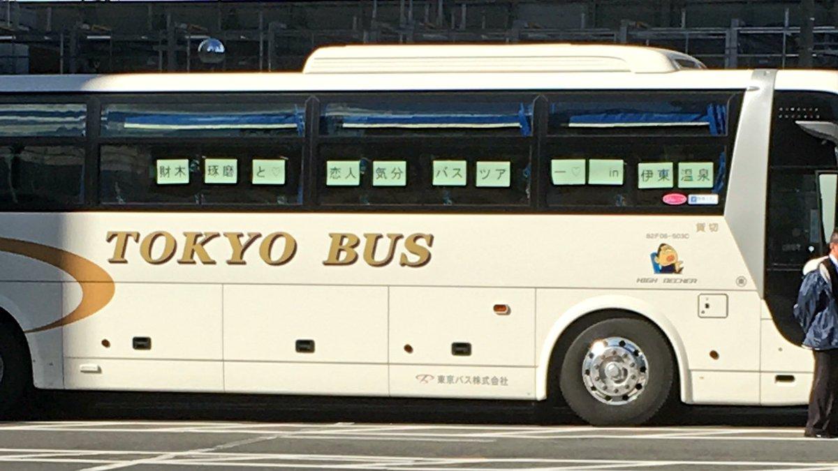 ドヤバイ公開処刑バスと名札(裏に名前とか部屋番とか書いてあります) #ざぃきバスツアー