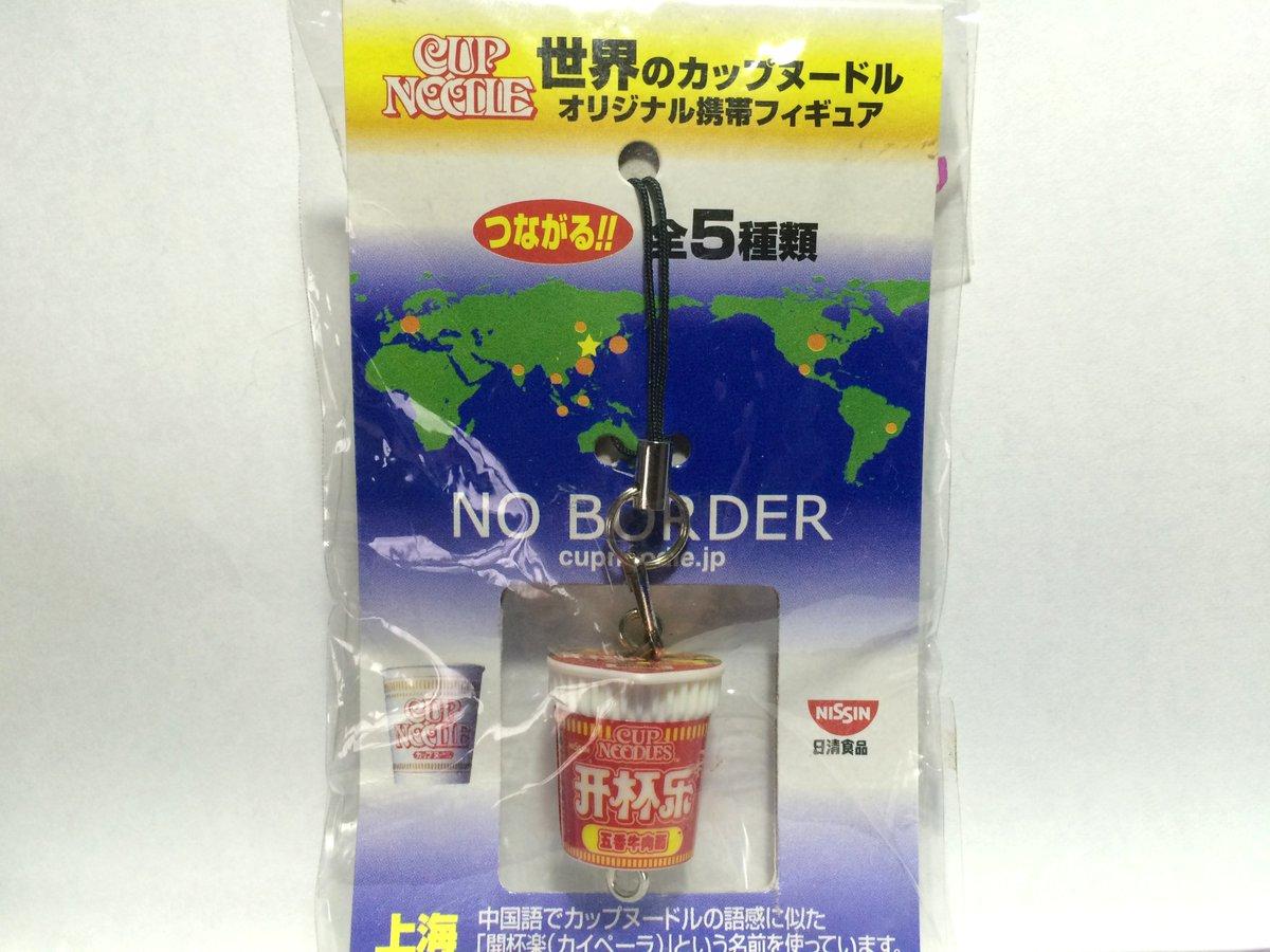 世界のカップヌードル オリジナル携帯フィギュアストラップ 上海