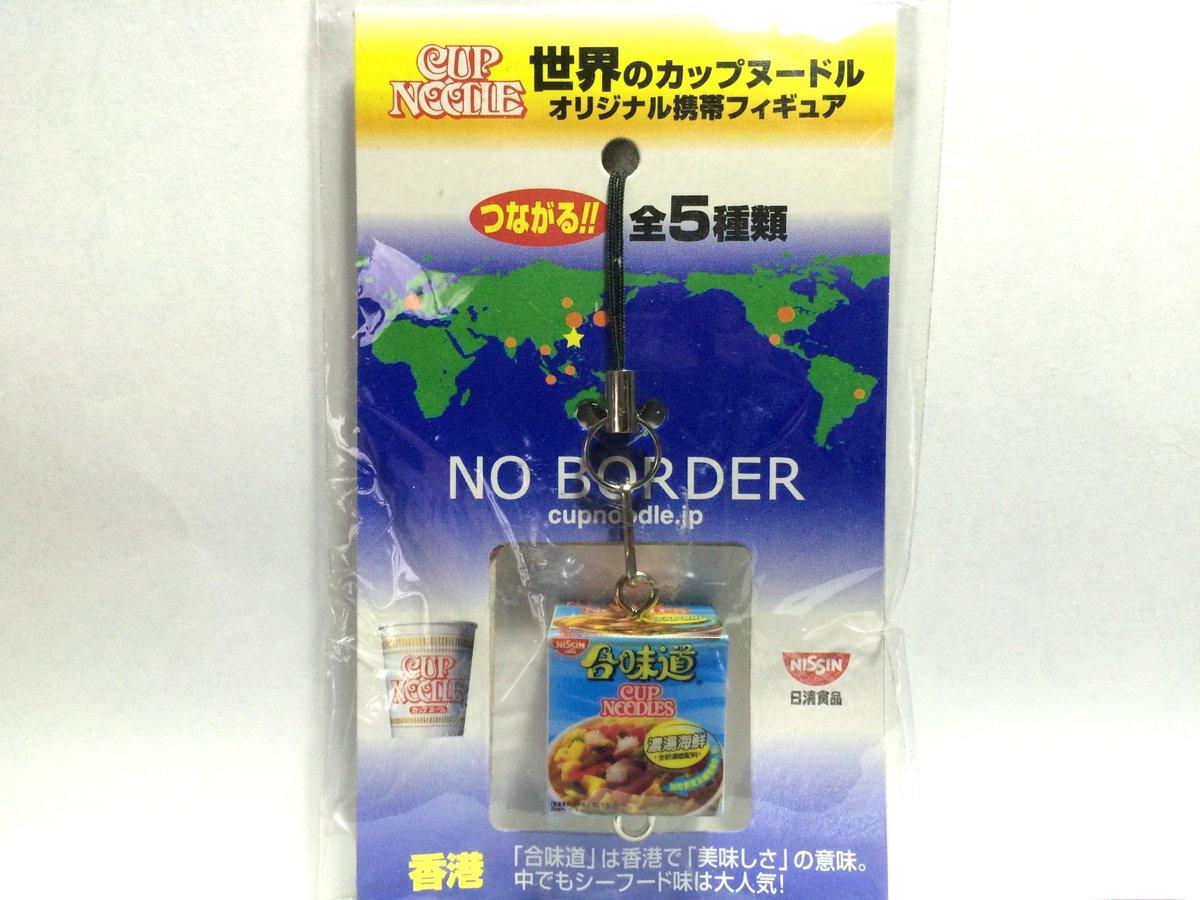 世界のカップヌードル オリジナル携帯フィギュアストラップ 香港