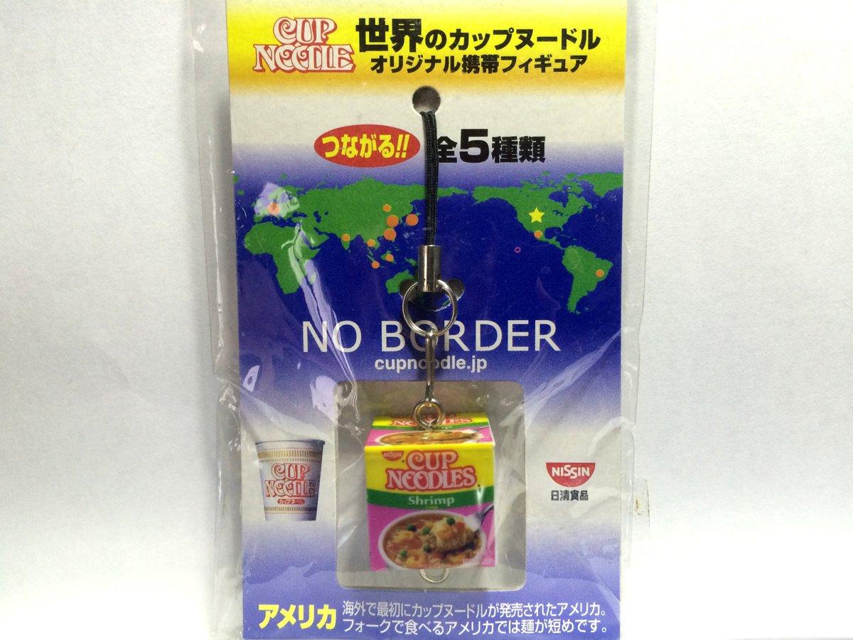 世界のカップヌードル オリジナル携帯フィギュアストラップ アメリカ