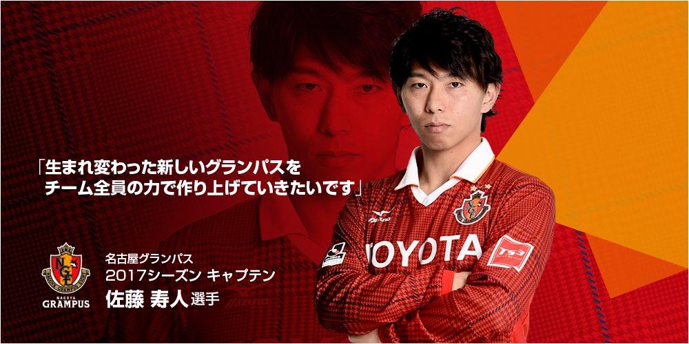 """""""生まれ変わった新しいグランパスをチーム全員の力で作り上げていきたいです""""  名古屋グランパス 20…"""