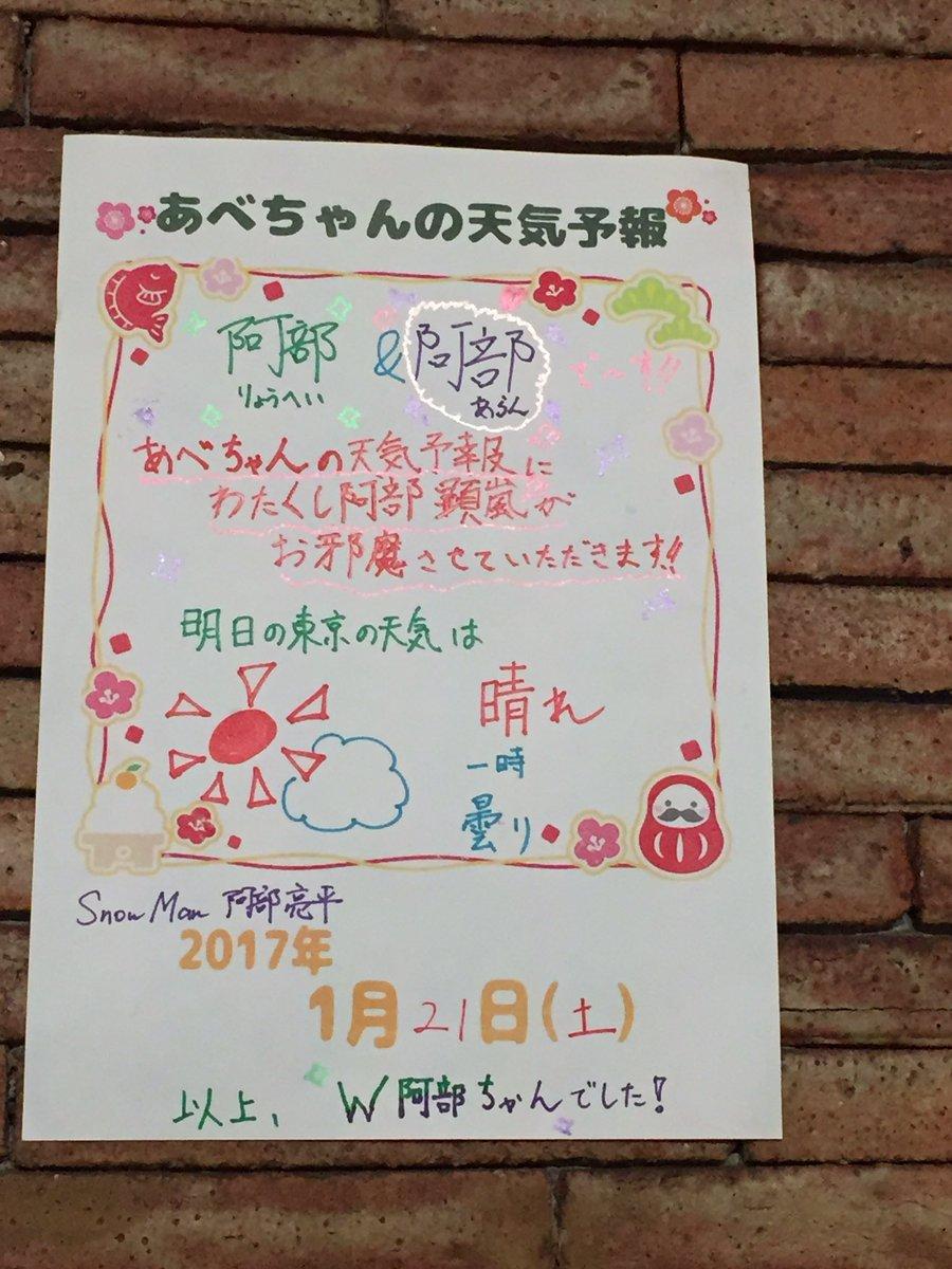 1/21 ジャニアイ あべちゃんの天気予報