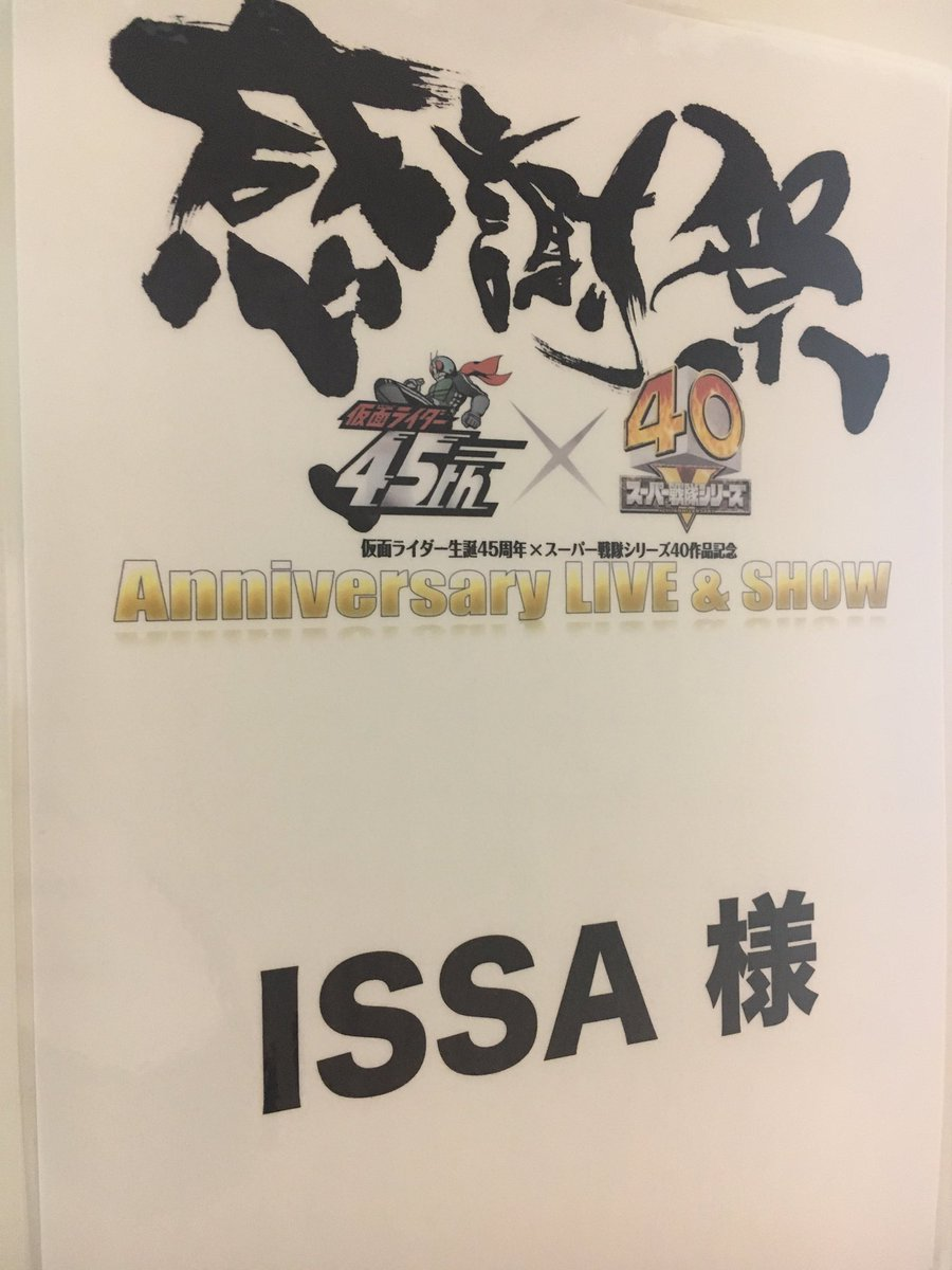ISSAが、仮面ライダー生誕45周年 × スーパー戦隊シリーズ40作品記念 45×40 感謝祭 An…