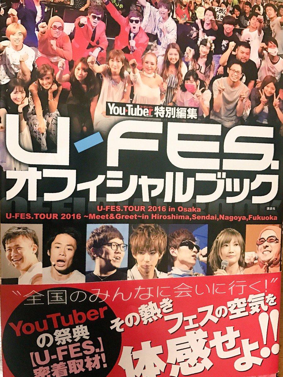 UーFESのオフィシャルブックが出るみたいです!予約できるらしいので是非(^^)!  表紙の下の並び…