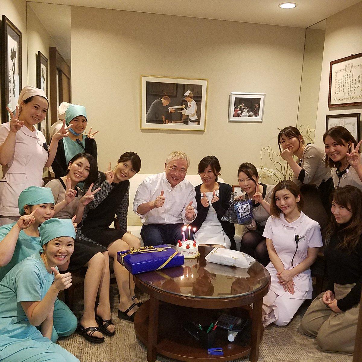 高須院長72才誕生日🎂高須クリニックスタッフお祝い㊗なう