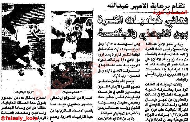"Thumbnail for النادي الفيصلي يحزر اول القاب دوري كرة الصالات ""الخماسي"" في الاردن عام 1997م"