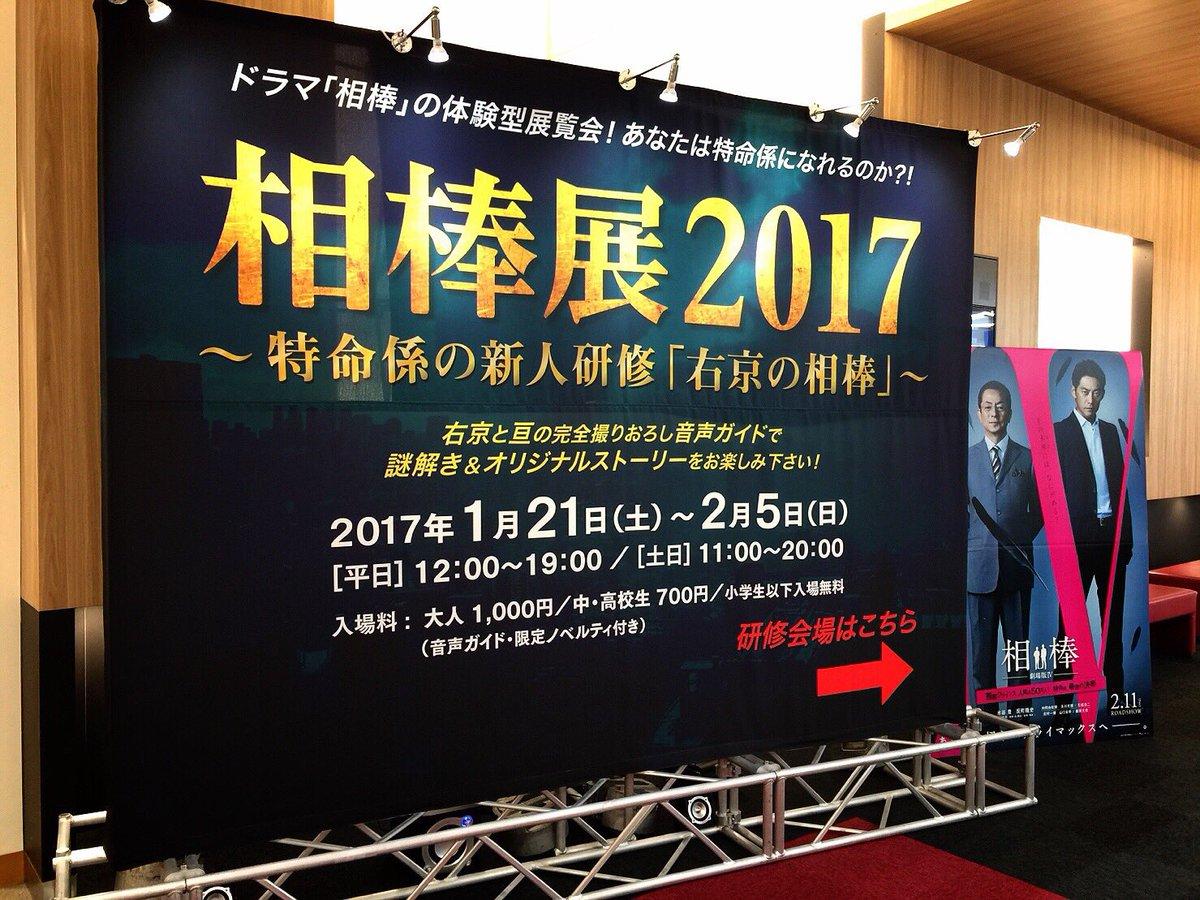 【本日開催!】相棒展2017in福岡・イオンモール筑紫野!今日から開催しております!右京×亘の音声ガ…
