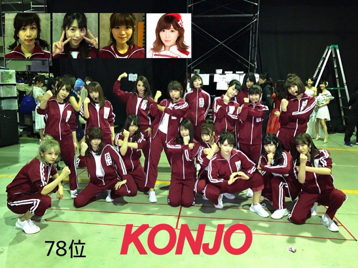 2014年のあの名曲「KONJO」が78位にランクイン😭✨👏 私のセンター曲…念願の初披露!!!!!…