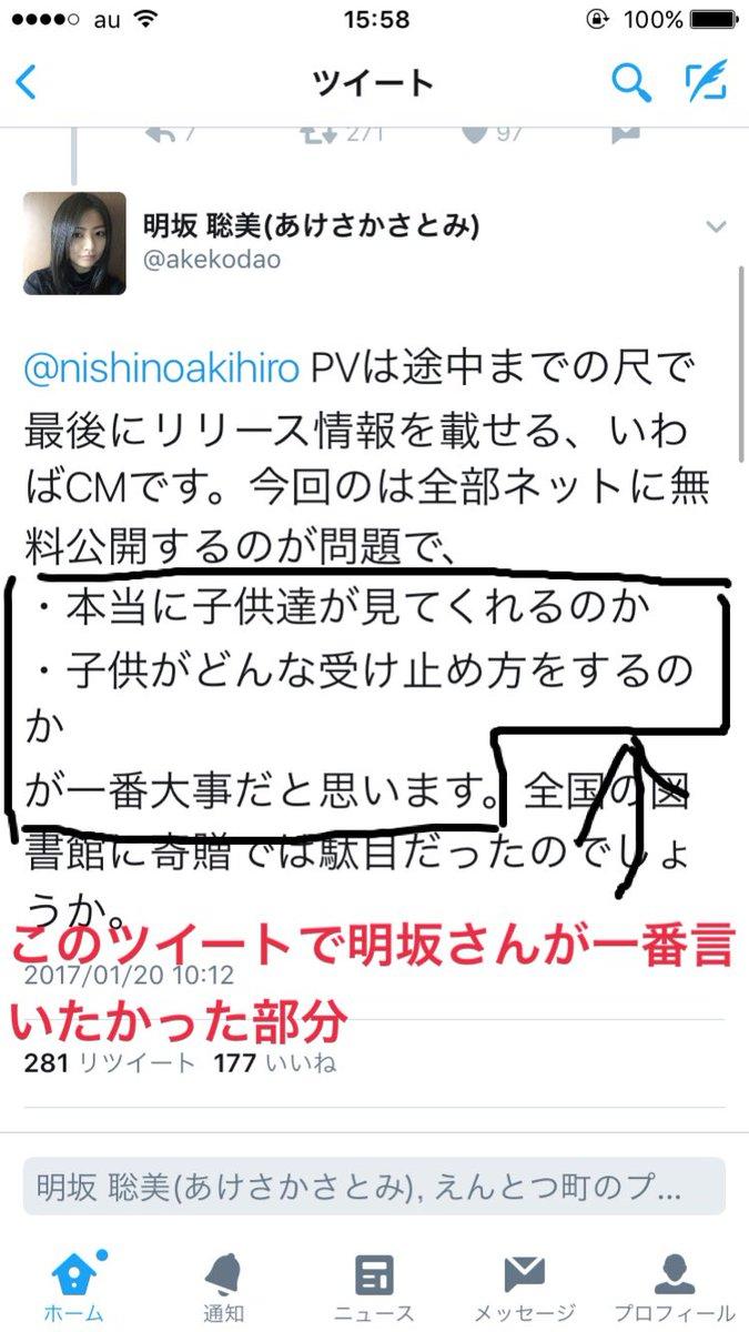 キングコング西野と明坂聡美さんのやりとりの中であったこうゆうとこがホント嫌い
