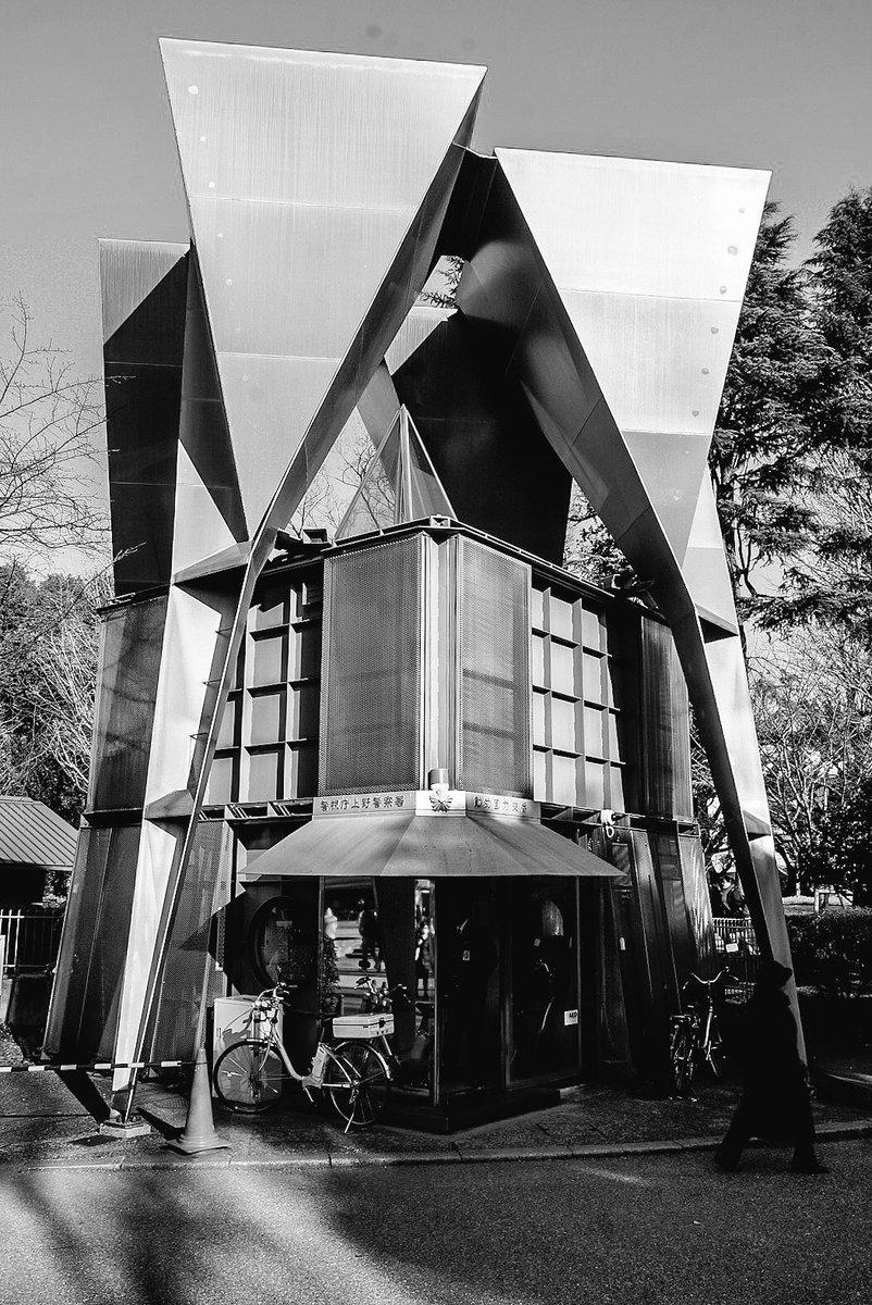 上野公園の交番がSFみたいで好き。