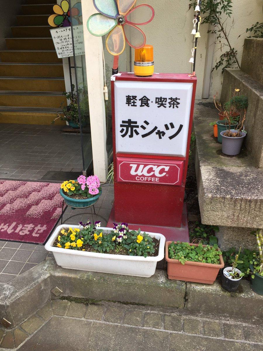「坊っちゃん」という名前の店がたくさんある松山市内で、ここが輝いて見えました。 https://t.co/NzDSnCsugn