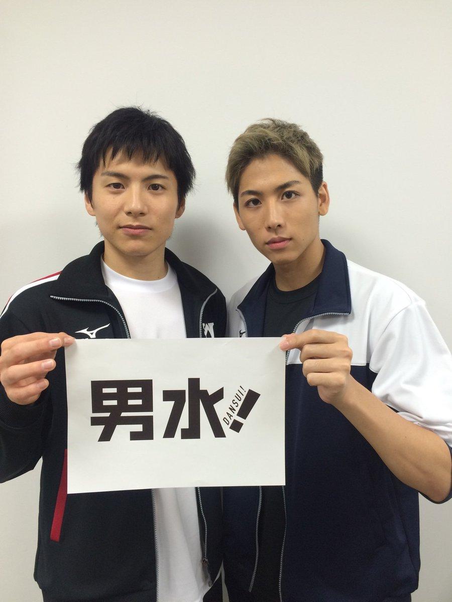 【宮崎秋人・池岡亮介】いよいよ本日!24:55~NTV「男水!」放送スタートです。汗と涙と友情が一杯…