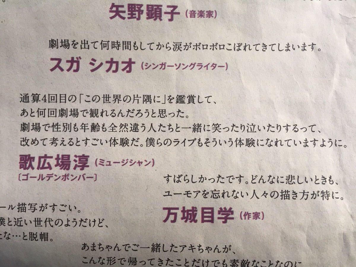 本日の朝日新聞の朝刊、映画『この世界の片隅に』へのメッセージで各界の著名人の方々に紛れて僕のコメント…