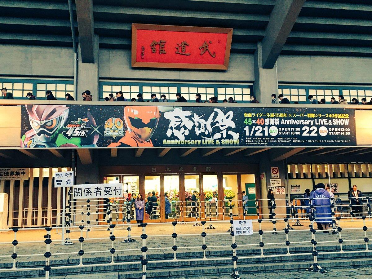【fromSTAFF】 仮面ライダー生誕45周年×スーパー戦隊シリーズ40作品記念 「45×40 感…