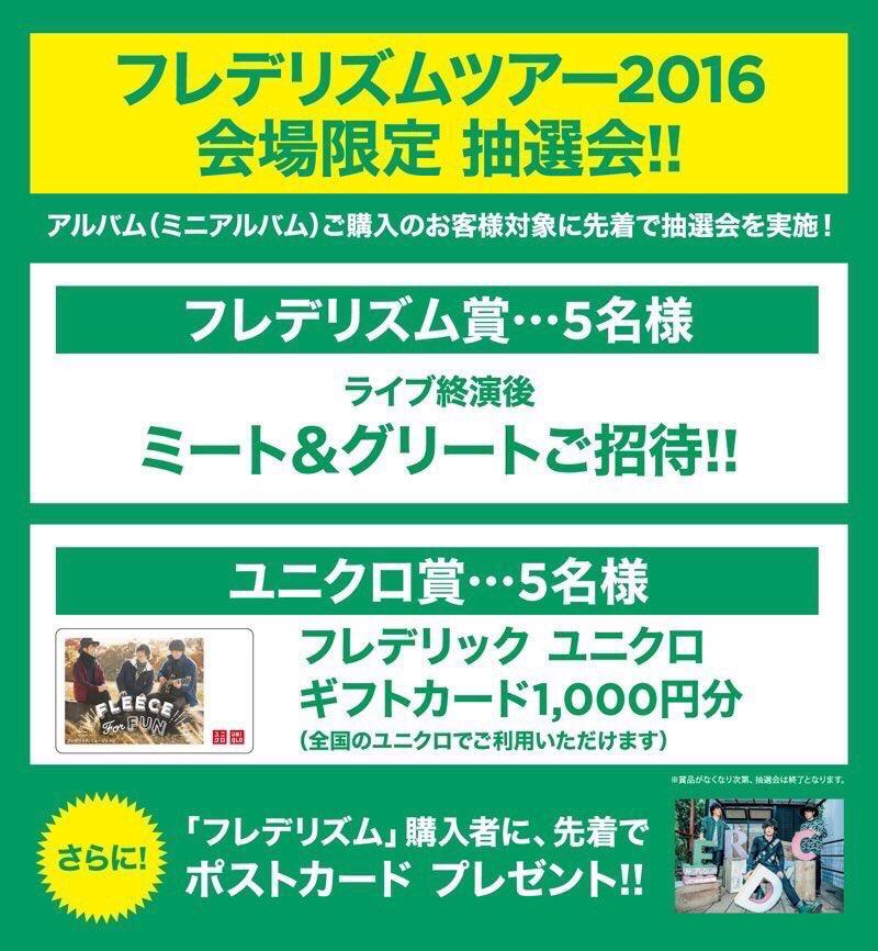 【明日のフレデリック】  『フレデリズムツアー』ファイナル公演  1/22東京 新木場スタジオコース…