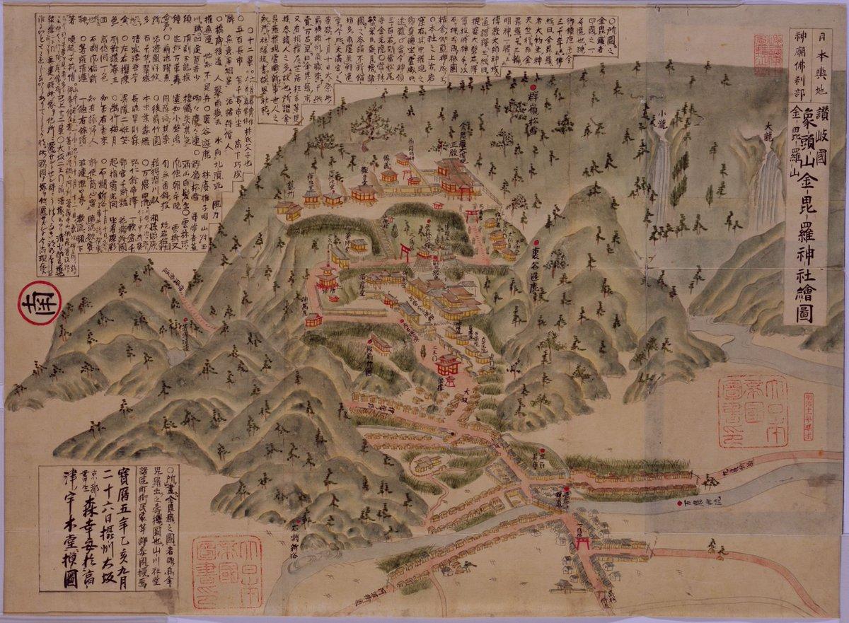 今夜は、タモリさんたちは「こんぴらさん」の名で知られる、香川県琴平町の金刀比羅宮を訪ねるそうですね。 画像は、当館所蔵資料から「讃岐国金毘羅...