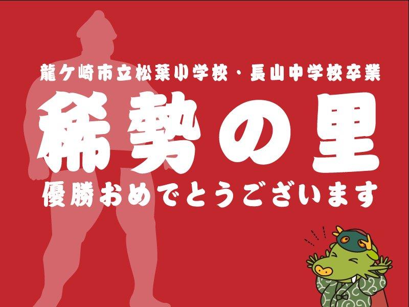 <稀勢の里 優勝おめでとうございます>龍ケ崎市立松葉小・長山中に通い、その後各界に飛び込んだ稀勢の里…