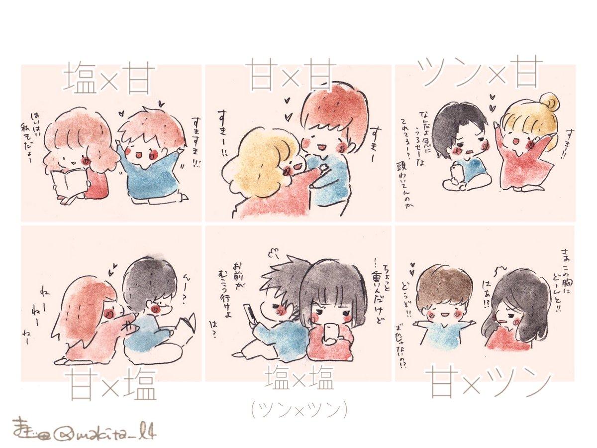 """まき田@12/8-9てづバms-35 on twitter: """"いろんなカップル… """""""