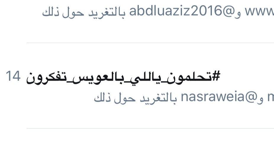 يا حبي للأهلاوية 💚💚💚  #تحلمون_ياللي_بالعويس_تفكرون  . https://t.co/Xy7...
