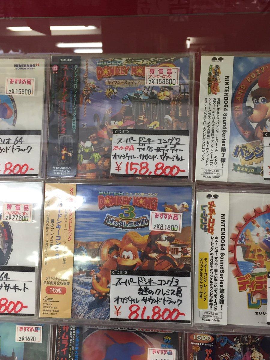 そして死ぬまでに一番欲しいCDであるスーパードンキーコング2のサントラ(¥158,800)を遂に見つけてしまって絶句した pic.twitter.com/hIKgEZ8TBo