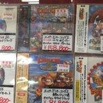 そして死ぬまでに一番欲しいCDであるスーパードンキーコング2のサントラ(¥158,800)を遂に見つ…