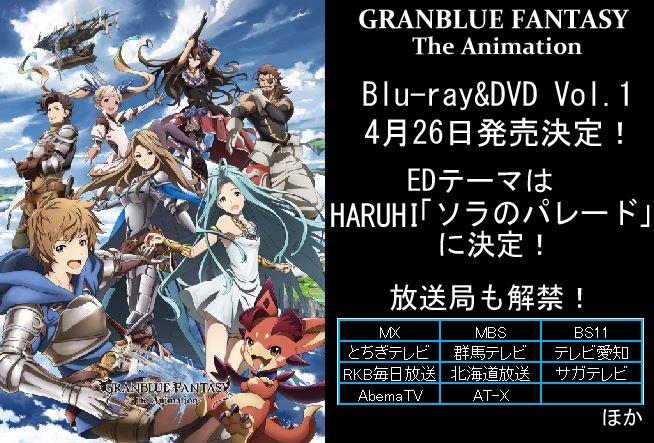 【情報解禁!】ご覧いただきありがとうございました! BD&DVD第1巻は4月26日発売!特典も豪華!…