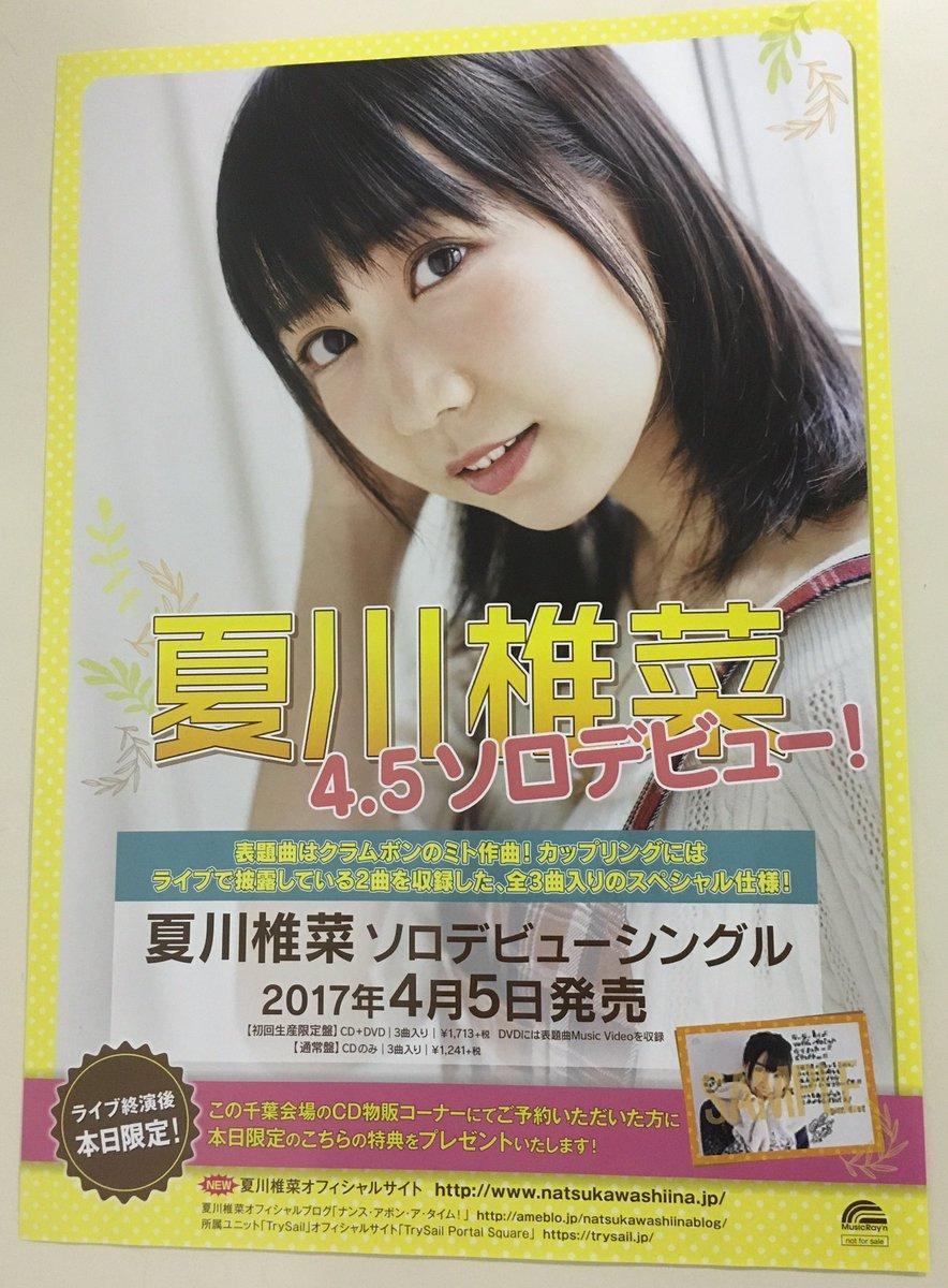 夏川椎菜ソロデビュー決定!! デビューシングル4月5日発売!表題曲はクラムボンのミトさん作曲、全3曲…