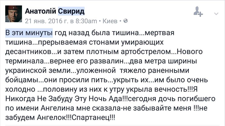 Порошенко присвоил звание Героя Украины Владимиру Жемчугову - Цензор.НЕТ 9597