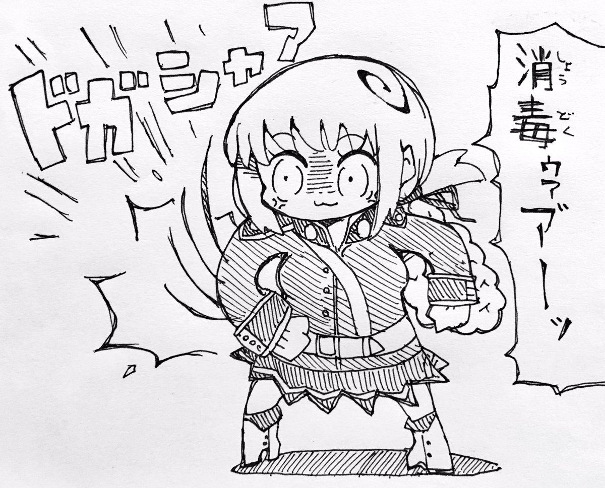 """消毒ゥァア""""ーッ!!!"""