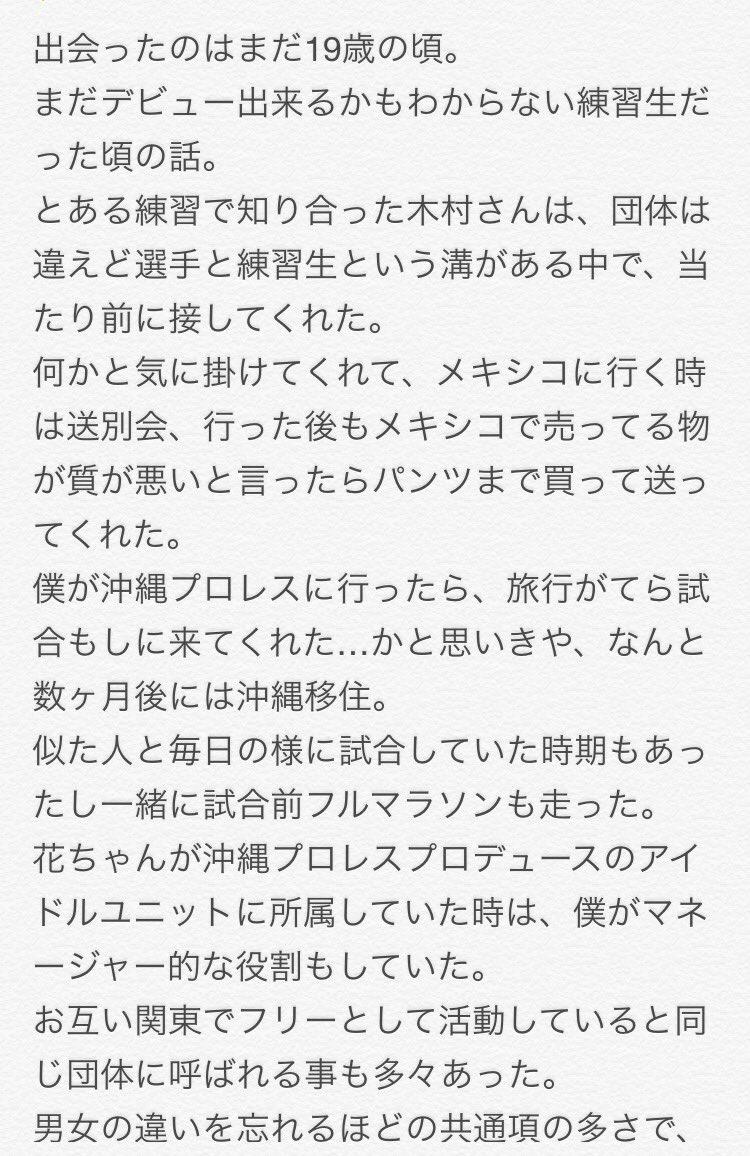 明日引退される木村さんとの十年。長文になってしまったので、画像にて…。改めて振り返る、木村さんとのその縁の深さに自分でも驚いています。 #1月22日木村響子引退興行 https://t.co/fWVzqtLtLx