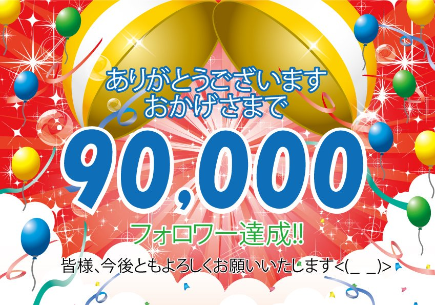稀勢の里関の初優勝の記念すべき日に…県公式アカウントのフォロワーさんが9万人を超えました! ひとえに…