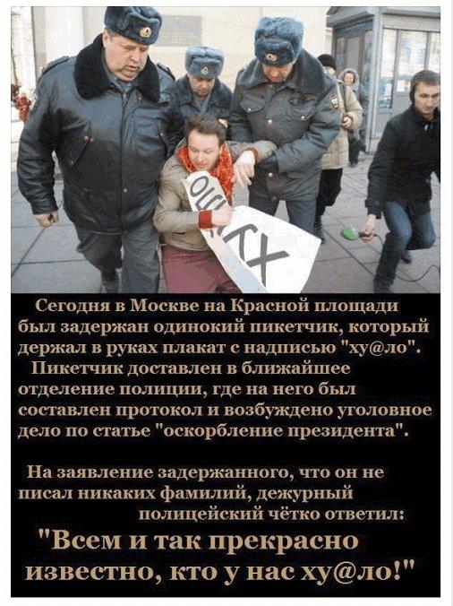 избавились Статья оскорбление президента россии один прекрасный