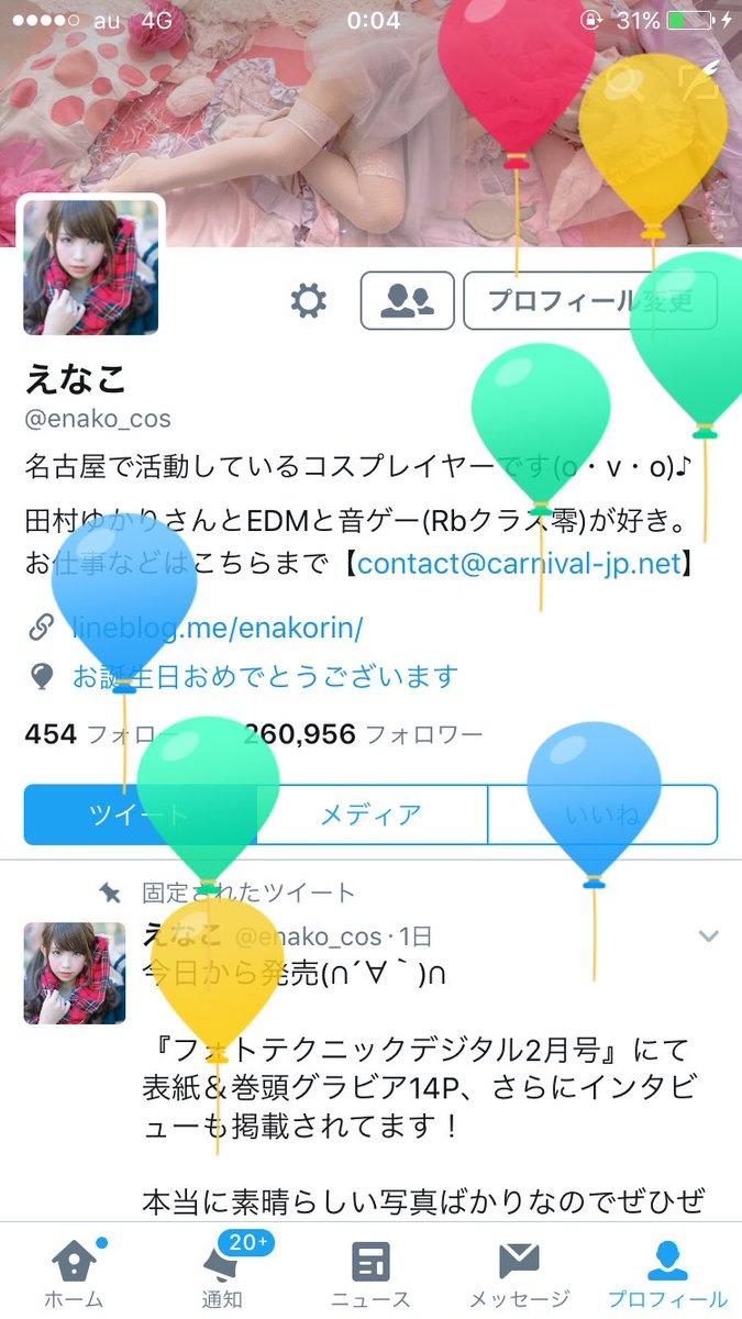 わーー!!!!!! お誕生日だーーー!!!!!*\(^o^)/*