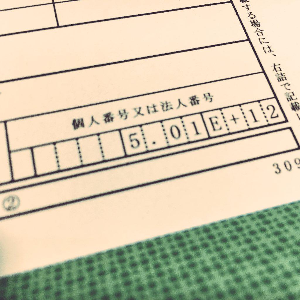 法人番号を数値で保持していて、印字するときにミスったのであろうと思われる、心あたたまるバグの例です