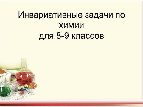 презентация по биологии 8 класс пищеварение