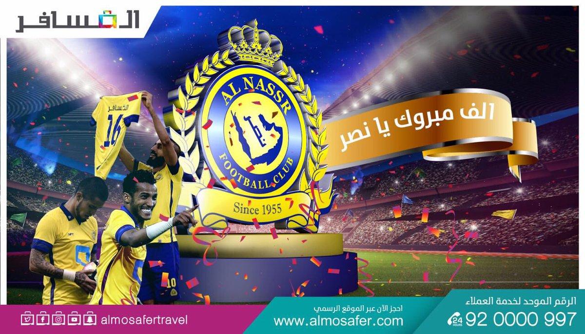 مبروك يا نصر الفوز والتأهل @AlNassrFC 💛😍 #النصر_الفيحاء https://t.co/J...