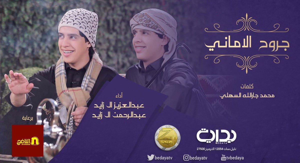 جروح الآماني  كلمات:محمد جارالله السهلي  أداء:عبدالعزيز ال زايد  وعبدا...