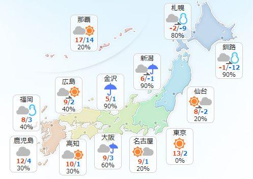 【1月22日(日)】北海道や東北は昼ごろから広く雪で、局地的に降り方が強まったり吹雪く所もありそうで…