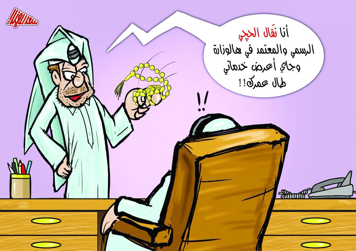#كاريكاتير_الوطن . سعد المهندي   @S3d_78 https://t.co/tTiPWvinnl