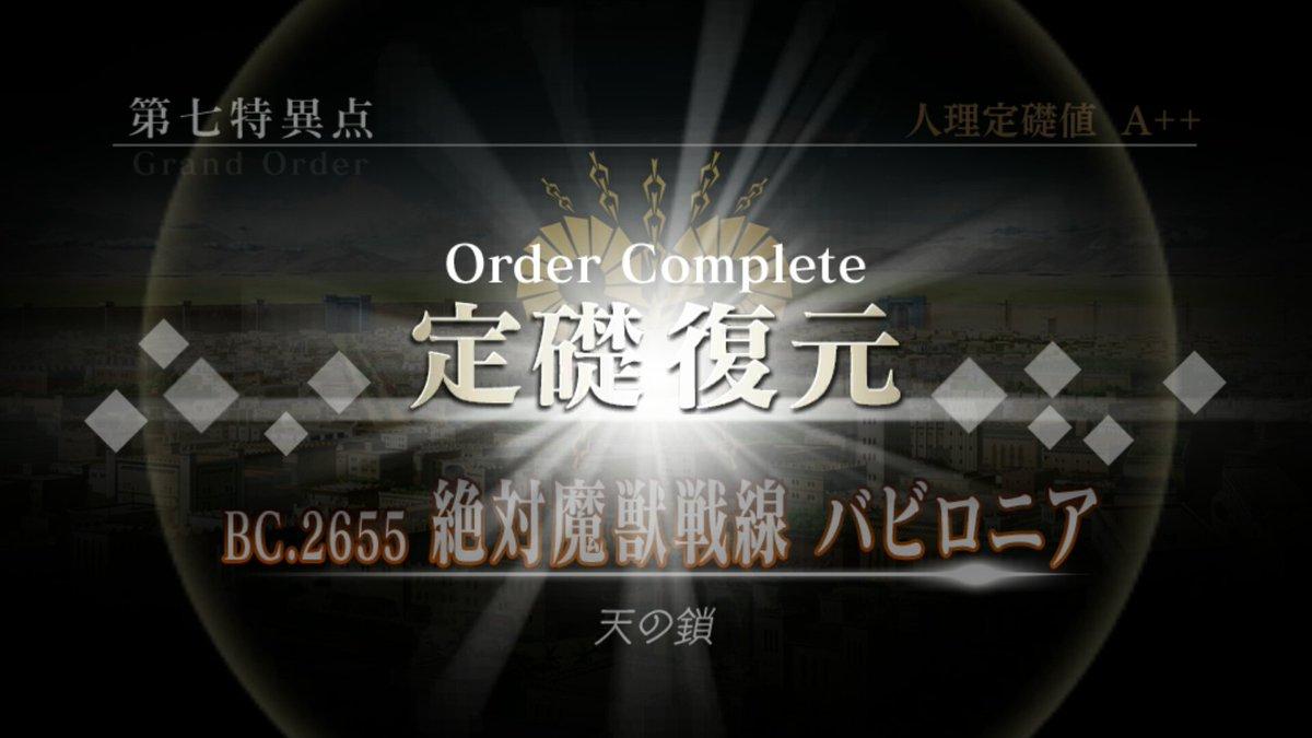 7章終わった~