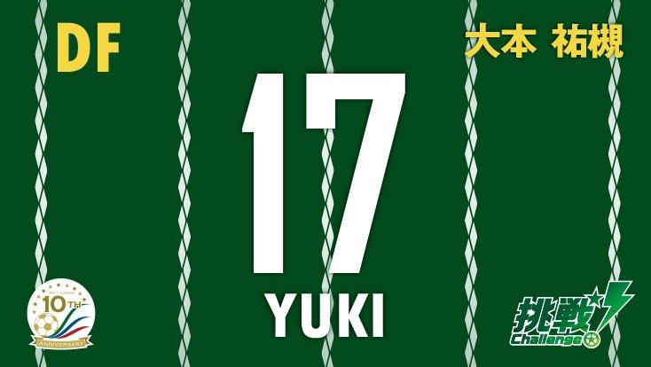 背番号17番は、DF大本祐槻選手。 ネームは、YUKI。 #fcgifu #FC岐阜 #FC岐阜まつ…