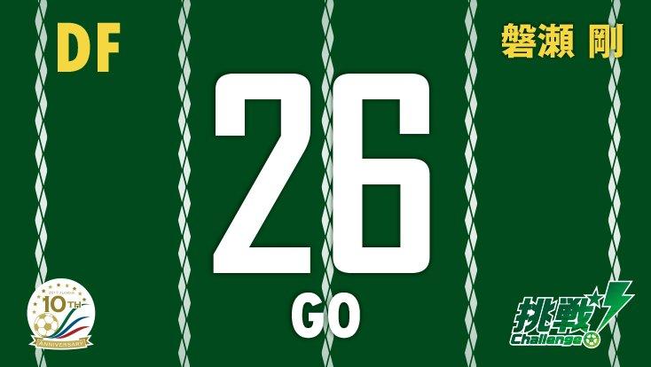 背番号26番は、DF磐瀬剛選手。 ネームは、GO。 #fcgifu #FC岐阜 #FC岐阜まつり