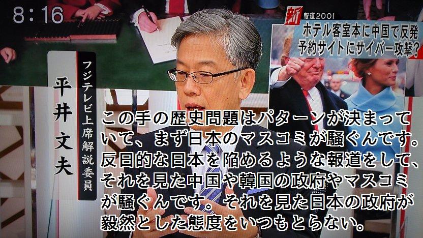 【アパホテル】 #新報道2001 平井文夫フジテレビ上席解説委員がテレビ局の中の人として、一つの真実…